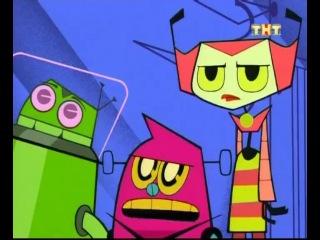 Жизнь и приключения робота-подростка 2 сезон 10 серия Побег из империи Кластера часть 2
