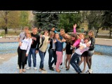 «наша последняя, общая осень!- октябрь 2012.» под музыку Любовные истории - Школьный двор и смех подружек ... Самый чистый, самый звонкий ... И бегут по теплым лужам .... Босоногие девчонки.... И уже других качают ... Наши школьные качели .... Школа, школа, я скучаю ... Как мы быстро повзрослели..... Picrolla