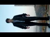 ВВВ-2012 под музыку T.I. - Castle Walls Feat. Christina Aguilera . Picrolla
