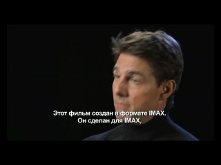 ОБЛИВИОН в расширенном соотношении сторон изображения в IMAX.
