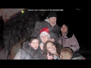 «Новый год» под музыку группа Мишель - Новогодняя..На нашей ёлке – хэй Блестят иголки – о И слышны крики – где? Повсюду! С Новым годом! Время – хэй Варить пельмени - о Накрыть на стол И встретить Новый год. Припев: Рюмки, рюмки, рюмки в рот На-на-най-нана-йна Отмечаем Новый год На-на-. Picrolla