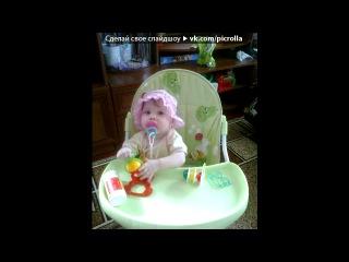 «то 0 до 1 года.» под музыку Детские песни - Песня про маму. Picrolla