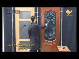 фильм о безопасности стекла