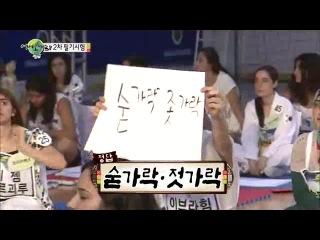 [mix][HOT] 웰컴 투 한국어학당 어서오세요 - 인피니트 깜짝 등장, '귀요미송~' 부르고 문제 출제 20131011