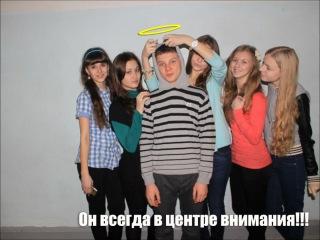 Голосуй за Вадю))