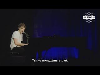 Бо Бёрнем - песня с позиции Бога (фрагмент из what., 2013)