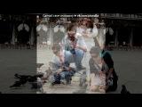 «Венеция 2010 (май)» под музыку На-На - Фаина. Picrolla