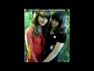 «Му friends))))» под музыку Vycka - детская литовская песня .настроение поднимает прям +стопитсот!). Picrolla
