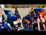 «Девушки и авто» под музыку  DeSaxe Treck№11 - Свежие клубнячки. Picrolla