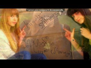 «Мои друзья**» ТРИ лучшие подруги - Кристина,Наташа и Юля,мои девочки** для вас**. Picrolla
