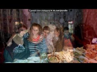 «С моей стены» под музыку Тбили & Жека Кто Там - Не любит. Picrolla
