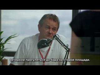 Двадцать Двенадцать/Twenty Twelve/2 сезон 7 серия/Финал/Русские субтитры