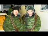 Я и мои боевые товарищи... под музыку Армейские Песни под гитару - Привет сестрёнка  (Афганский вариант). Picrolla
