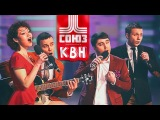 СОЮЗ - Приветствие - СТЭМ - Музыкалка  HD: КВН-2014. Первая 1/8 финала