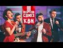 КВН 2014 Союз - 1/8 Все выступления