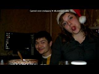 «Новый Год 2013)))» под музыку 23:45 feat. 5ivesta Family - Новый год. Picrolla