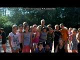 Лагерь Энергетик 3 смена 2012год под музыку группа  из фильма  виолетта - песня из сериала виолетта. Picrolla