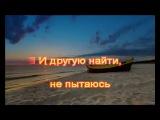Александр Малинин - Берега караоке