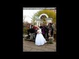 «Наша свадьба!» под музыку Morandi Feat. Helene - Save Me. Picrolla
