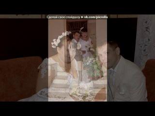 «Наша Свадьба» под музыку Mo-No feat. Sara Cruz & Flo Rida  - I Belong 2 U (Jerome Edit Mix). Picrolla