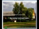 Надежда Кадышева - Маменька