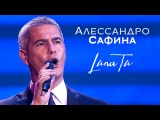 Алессандро Сафина - Luna tu  | Концерт ко Дню сотрудника органов внутренних дел