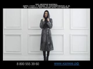 Реклама меховой фабрики Каляев