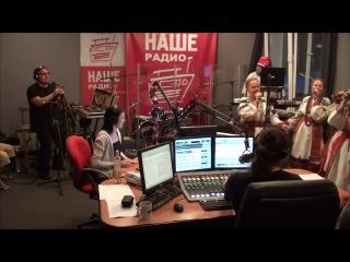 Иван Купала - Брови. Живые на НАШЕм радио (16.08.2013)