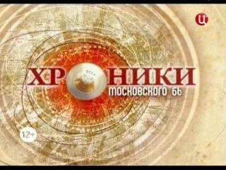 ♥ Хроники московского быта-Байки из Мавзолея♥ (документальное кино)