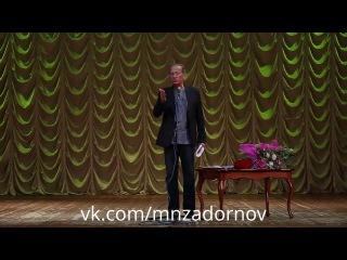 Михаил Задорнов