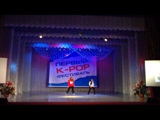 Первый Красноярский K-POP FESTIVAL 2013 [MNT-MIX] Cover Dance