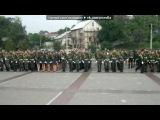 «Леша» под музыку Курсантская - А курсантская песня льется...Из академии ФСБ. Picrolla