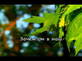 Надежда Кадышева - Вот кто-то с горочки спустился