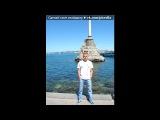 «Сашка» под музыку Натали - О боже какой мужчина (Ночной Мир Project)заходи к нам http://vk.com/club26401214. Picrolla