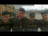 «армія» под музыку Виктор Петлюра - Дембеля. Picrolla