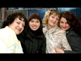 «Я и мой Друзья!!!))))» под музыку 3 подруги - Ой,ой,мы же три подружки)). Picrolla