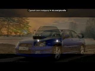 «С моей стены» под музыку Супер реп - Это моя машина! Лада 07 ! Жигули !. Picrolla