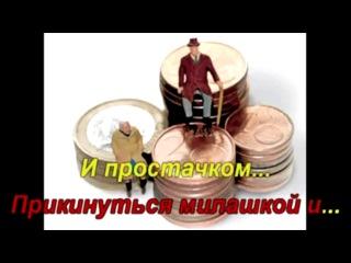 Потап и Настя Каменских - Все Пучком караоке