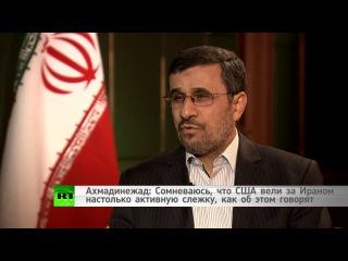 SophieCo: Махмуд Ахмадинежад интервью 04 июля 2013