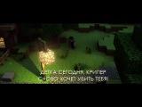 Minecraft- Usher feat. Pitbull - DJ Got Us Fallin' In Love(RUS)