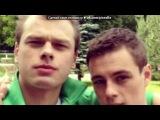 «Михаил Пономарев (Илья Коробко)» под музыку пица - Режиссер (OST Молодежка) . Picrolla