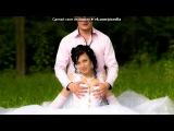 «наша свадьба» под музыку Александр Киреев - Мир, который подарил тебя. Picrolla