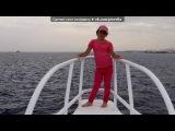 «Egipt,Израиль» под музыку Арабская песня - Я люблю тебя Хабиби (отсебятинамаявназваний)Р. Picrolla