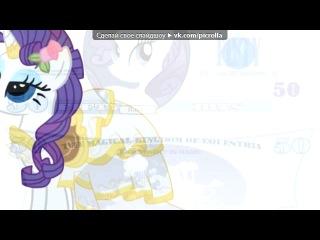«Рарити(Рэрити)» под музыку майлитал пони - Мой маленький пони девушки эквестрии, песня в столовой. Picrolla