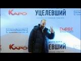 Прохор Шаляпин и София Тайх на премьере фильма