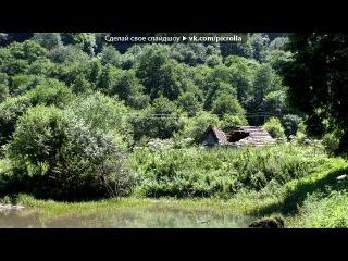 «=*» под музыку Домбай - Пусть наши горы не знают позора, выпьем за наш Кавказ!). Picrolla