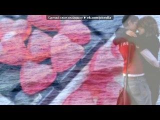 «картинки» под музыку Ренесанс - я сделал для неё всё Про Любовь ? ? ??? (Я люблю тебя! Очень красивый рэп про любовь, рэпчик, рэп о любви, красивая песня о любви, песни про любовь, русский рэп, рэп 2011, реп, rap, love, лирика)  http://vkontakte.ru/a. Picrolla
