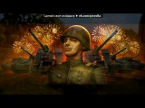Со стены World of tanks.ru под музыку Nickelback - We Will Rock You (Queen Cover). Picrolla