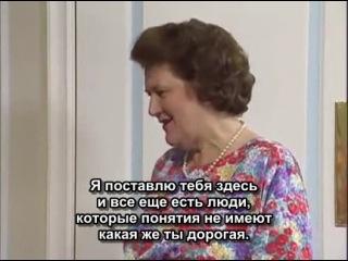 Соблюдая приличия/Keeping Up Appearances/3 сезон 5 серия/Русские субтитры(полная версия)/Для друзей и близких!