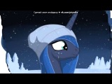 Принцесса Селестия,Луна,Крисалис под музыку Dev (feat. Enrique Iglesias) - Naked. Picrolla